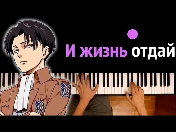 Атака титанов опенинг Shinzou wo Sasageyo ● караоке PIANO KARAOKE ● ᴴᴰ НОТЫ MIDI