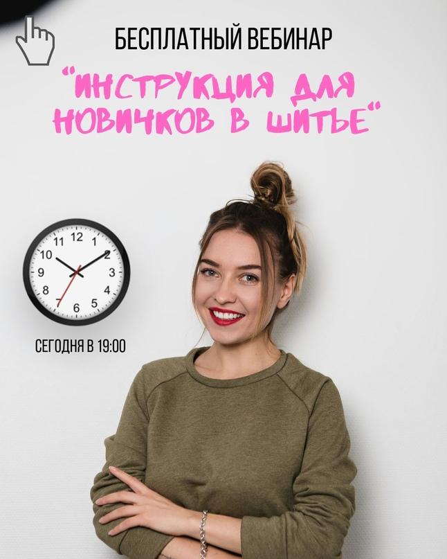 Бесплатный вебинар сегодня 🔥 + БОНУС УРОК