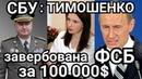 СБУ: ТИМОШЕНКО ЗАВЕРБОВАЛИ ФСБ за 100 ТЫС ДОЛЛАРОВ ДЛЯ ПУТИНА - ВАТА ШОУ НОВОСТИ!