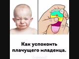 Женские Хитрости (vk.com/womantrlck) массаж чтобы малыш спал спокойно
