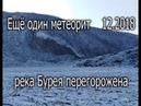 Метеорит разрушил гору и перекрыл русло реки Бурея на севере Хабаровского края. Версия без матов!