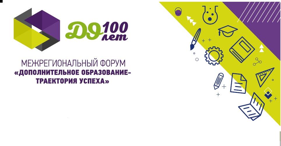 """Афиша Ижевск """"Дополнительное образование - траектория успеха"""""""