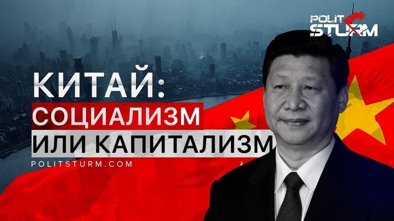 Китай: социализм или капитализм?