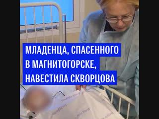 Скворцова навестила младенца, спасенного в Магнитогорске