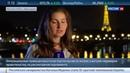 Новости на Россия 24 • Танцы кончились: французы требуют отставки Вальса