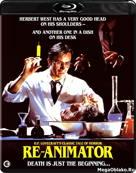 Реаниматор / Re-Animator [Integral Cut] (1985/BDRip/HDRip)