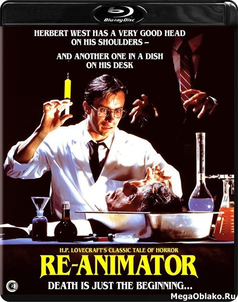 Реаниматор / Re-Animator [Integral Cut] (1985/BDRip/HDRip)