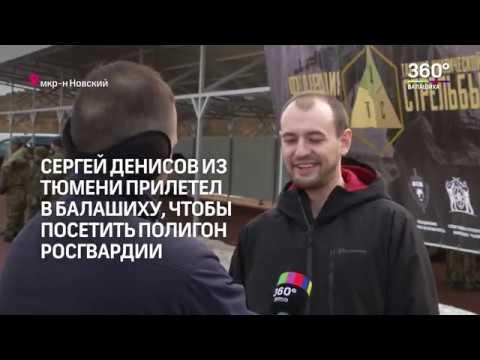 Турнир на полигоне Росгвардии в Балашихе собрал лучших стрелков России