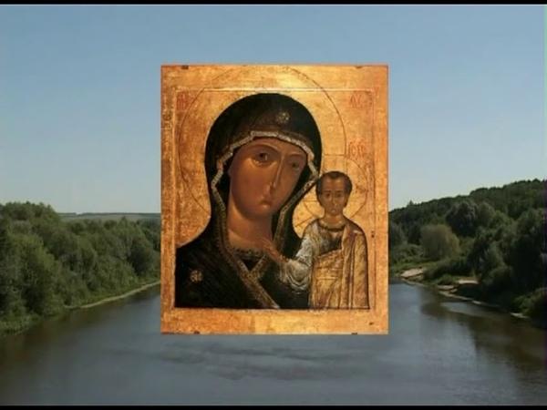 Взбранная Воевода Заступница Святой Руси