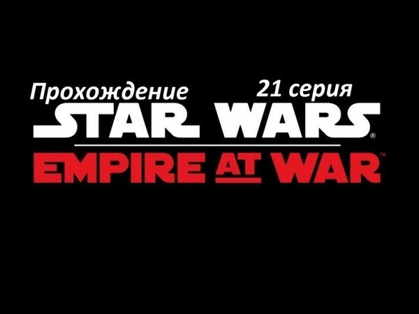 Прохождение Star Wars Empire at war.ч21[ Куат ]