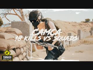 #TORNADO - Camca 18 kills VS Squads