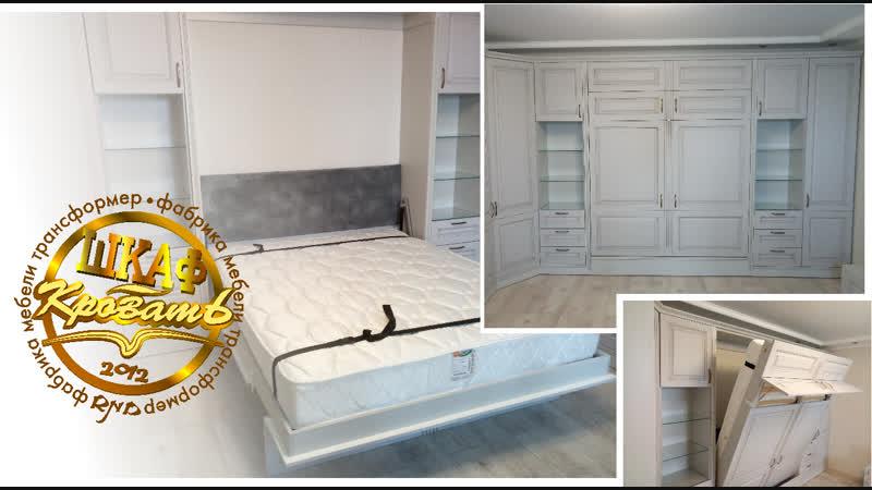 большой классический гарнитур с подъемной кроватью