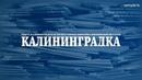 Анонс свежего выпуска Калининградской правды от 19.01.19