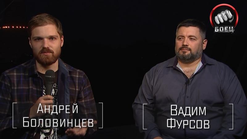 Матч! Боец Не о боях. Интервью с Вадимом Фурсовым