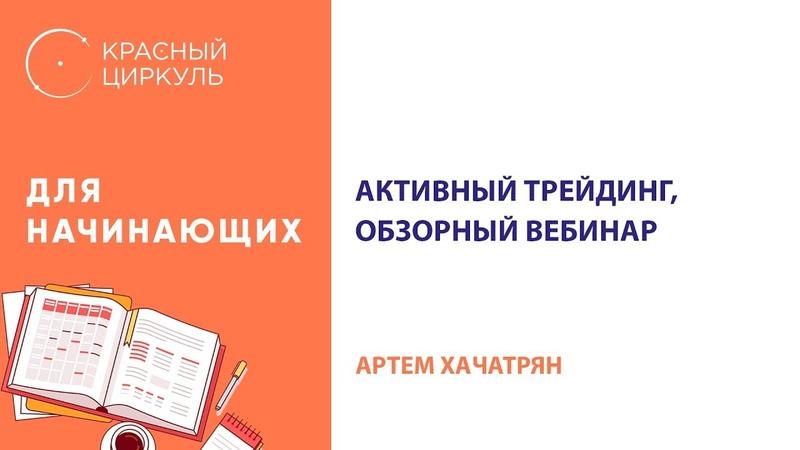 Активный трейдинг - Артем Хачатрян