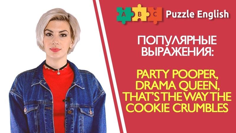 Английский онлайн Сленг тинейджеров party pooper drama queen that's the way the cookie crumbles