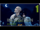 Dragon Age: Inquisition | The Inquisitor. Amarie | 1. The Wrath of Heaven