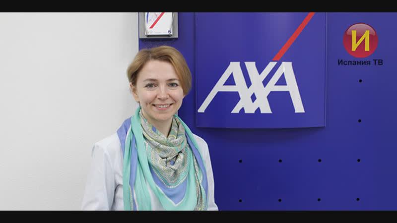Страховая Компания AXA «BARCZA-DITS S.C.», Сан Хуан-Аликанте