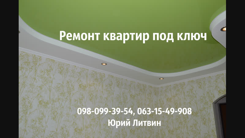 Кухня ванная коридор Ремонт квартир под ключ Запорожье Юрий Литвин