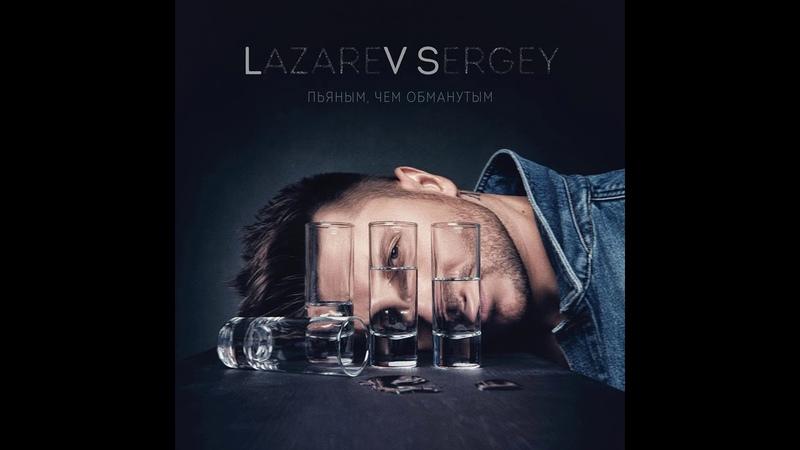 LVS- Пьяным чем обманутым AUDIO (Cергей Лазарев)