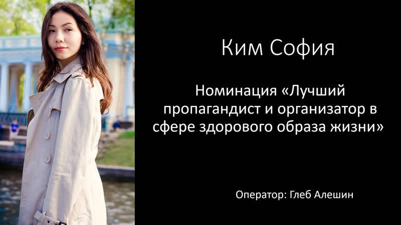 София Ким. Руководитель Фитнес-проекта Перезагрузка.