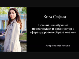 София Ким. Руководитель Фитнес-проекта