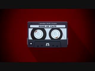 Home of tape - вечеринка-открытие @ станок 1.12.18