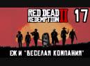 ЕЖЪ и ВЕСЁЛАЯ КОМПАНИЯ | 17 | RDR2