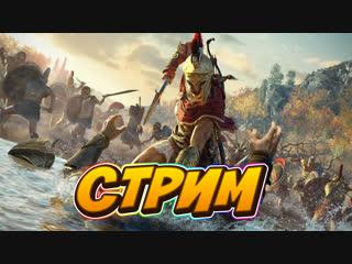 Стрим по игре Assassins Creed Odyssey    стример Kamatozoo   