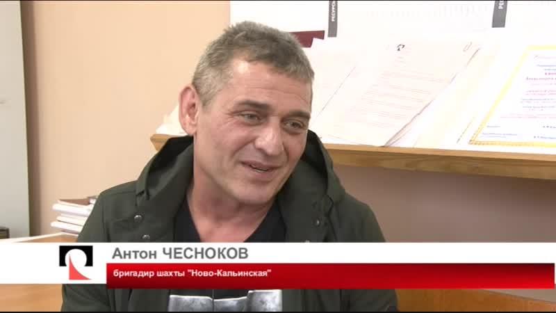 Антон Чесноков - бригадир ш. Ново-Кальинская