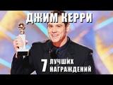 Джим Керри номинации OSCAR, MTV, на русском