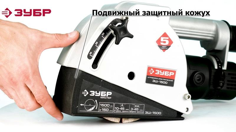 Штроборез электрический ЗУБР арт.ЗШ-1500