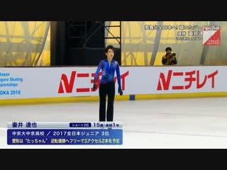 Tatsuya Tsuboi - 2018 Japanese Junior Nationals FS