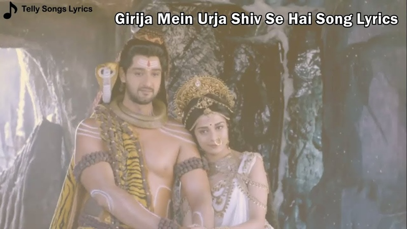 Girija Mein Urja Shiv Se Hai Song Lyrical Video Mahakali Anth Hi Aarambh Hai