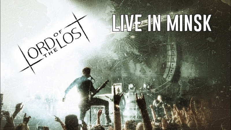 Lord of the Lost - Live in Minsk 14.05.19.