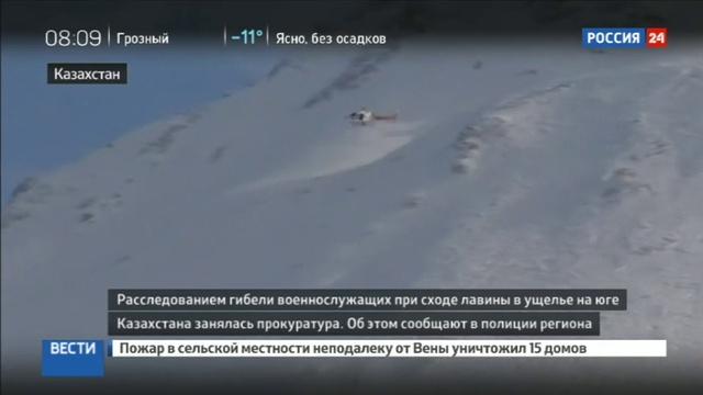 Новости на Россия 24 Гибель солдат под лавиной в Казахстане расследует военная прокуратура