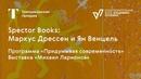 Spector books. Инновационные стратегии в книгах об искусстве / TretyakovEDU