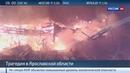 Новости на Россия 24 • На месте пожара в Ярославской области найдены тела четырех человек, трое из них - дети