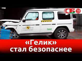 """""""Гелик"""" стал безопаснее   видео обзор авто новостей"""