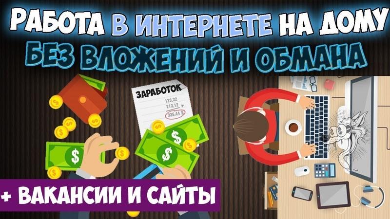 Заработок на SEO Sprint 2018. Работа в интернете от 800 рублей в день