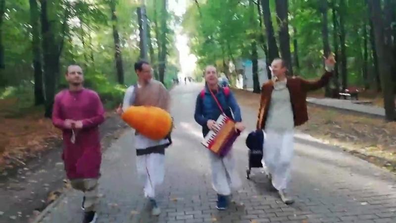 Харинама Годрумы в Филёвском парке, 22.09.2018