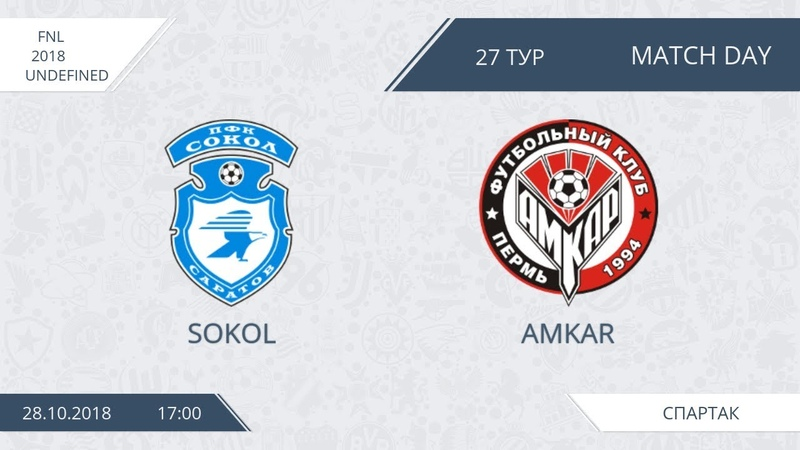 AFL18 Russia FNL Day 27 Sokol Amkar