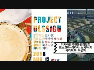 2018 프로젝트 얼씨구 - 러시아한국전통연희협회