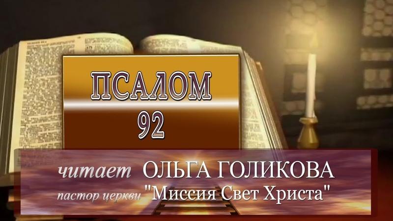 Место из Библии. Наши провозглашения. Псалом 92