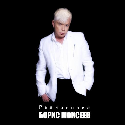 Борис Моисеев альбом Равновесие