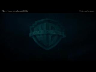 Премьера в HD (перевод MUZOBOZ) — «  М  е  г  :     М  о  н  с  т  р     г  л  у  б  и  н  ы  » (2  0  1  8)