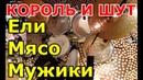 Король и Шут - Ели Мясо Мужики | Барабанная Партия Песни | Урок ударных по скайпу КраснодарТольятти