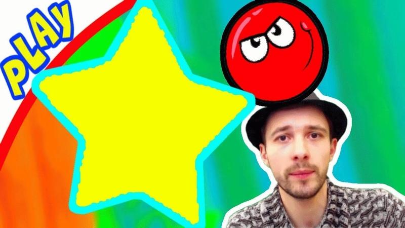 ПРоХоДиМеЦ и КРАСНЫЙ Шарик в Мире КВАДРАТОВ! Игра для Детей - Красный шар 4
