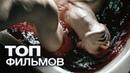 10 ОТЛИЧНЫХ ФИЛЬМОВ 21-го ВЕКА В ЖАНРЕ ПСИХОЛОГИЧЕСКИЙ УЖАС!