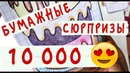 Бумажные сюрпризы / Торт / КОНКУРС в честь 10000 подписчиков!